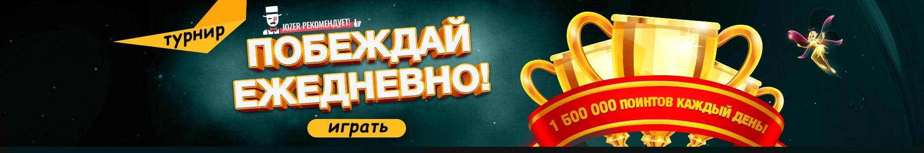 Джозер казино: участвуй в турнирах и получи большой куш!