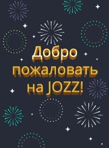 Добро пожаловать в Казино Джозз